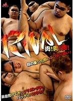 RIVAL ダウンロード