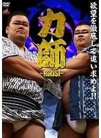 力師-RIKISI− ダウンロード