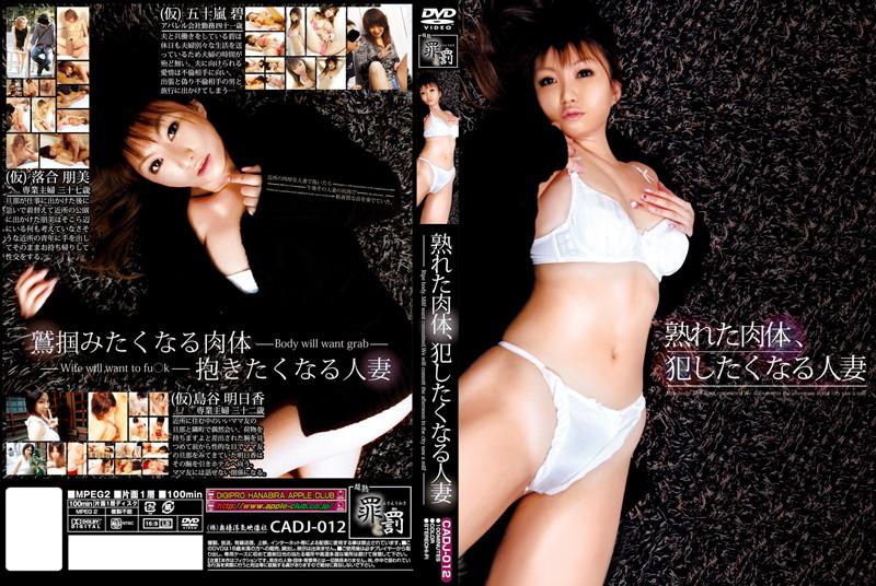(h_419cadj00012)[CADJ-012] 熟れた肉体、犯したくなる人妻 ダウンロード