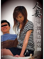 人妻日雇い性処理労働 日雇い性労働を糧に生きる訳あり人妻たちのリアルな日常 ダウンロード