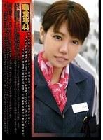 職業専科 現役の某国内線CA. 近藤美奈子二十六歳 キャビンアテンダントによる華麗なるハードコアフライト ダウンロード