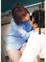 三者面談 親と子を交互に吟味 息子と父親を誘惑した人妻女教師 西原久美子