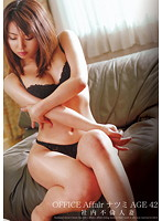 OFFICE Affair ナツミ AGE 42 社内不倫人妻 ダウンロード