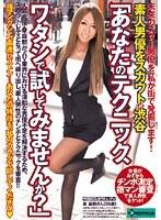 素人男優をスカウトin渋谷 「あなたのテクニック、ワタシで試してみませんか?」 泉麻那