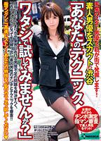 素人男優をスカウトin渋谷 「あなたのテクニック、ワタシで試してみませんか?」 まりか ダウンロード