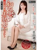 五十路限定・初撮り美熟女ドキュメント VOL.1 真山璃子50歳