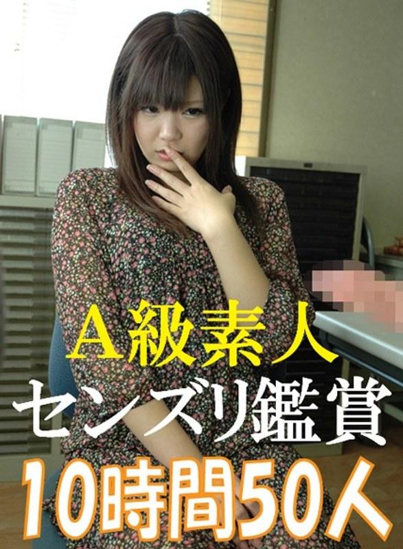 A級素人のセンズリ鑑賞 素人×CFNM 10時間50人