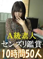 A級素人のセンズリ鑑賞 素人×CFNM 10時間50人 ダウンロード