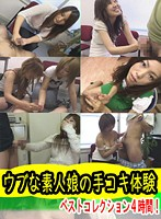 ウブな素人娘の手コキ体験 ベストコレクション4時間! ダウンロード