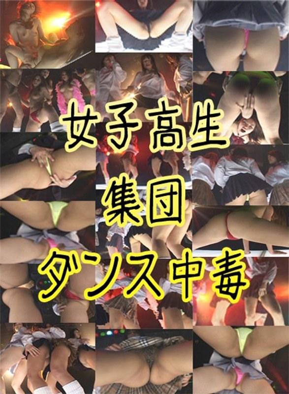 女子校生集団ダンス中毒