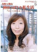 メスブタ日記 真性M熟女 神田つばきの私生活「ホントの私を見て下さい。」page1 ダウンロード