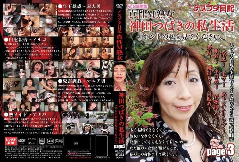 メスブタ日記 真性M熟女 神田つばきの私生活「ホントの私を見て下さい。」page3