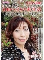 メスブタ日記 真性M熟女 神田つばきの私生活「ホントの私を見て下さい。」page3 ダウンロード