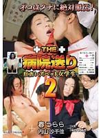 THE病院送り2 肛虐レズペット女学生 ダウンロード