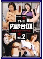 THE 内診台DX 2 拘束と淫虐のマゾ外来 ダウンロード