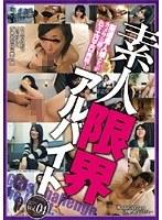 素人限界アルバイト vol.04