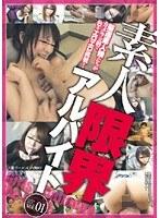 素人限界アルバイト vol.01