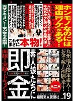 即金 素人実録映像 九州地方限定素人…お金を稼ぎに福岡へ来る! 第二弾 ダウンロード