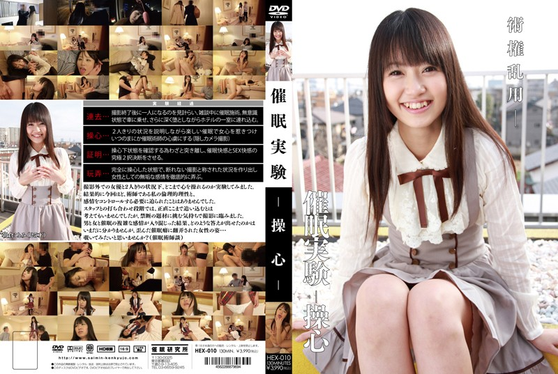 HEX-010 Hypnotism Experiment -Mind Control- Kotomi Asakura
