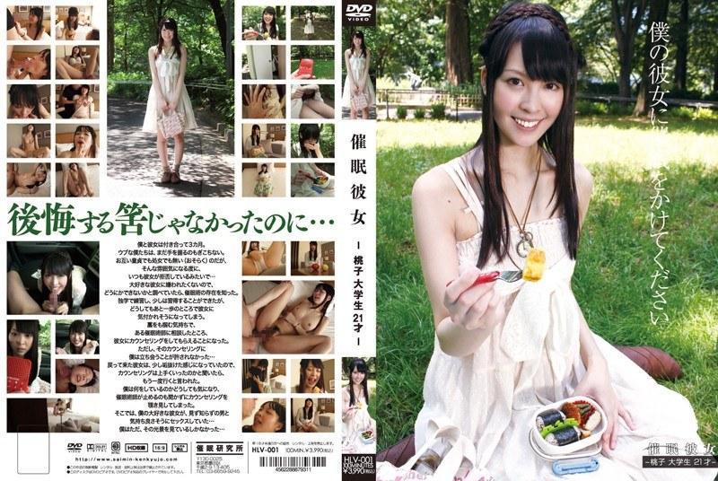 催眠彼女-桃子 大学生 21才-
