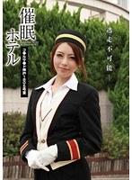 催眠ホテル コ●ルサ●ド神戸1805号室 ダウンロード