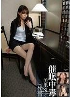 催●中毒 秘書 美里31才 ダウンロード