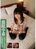 催眠中毒 女子大生 英理香21才 ダウンロード
