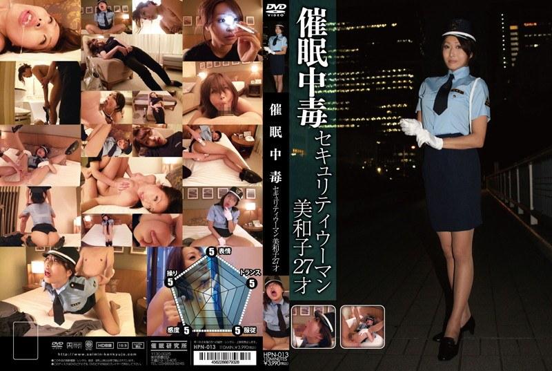 HPN-013 Hypnotism Addict Security Woman Miwako, 27