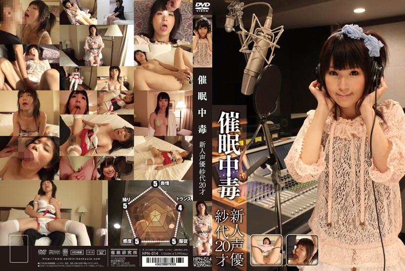 HPN-014 Hypnotism Addict Fresh Face Voice Actress Sayo 20 Years Old