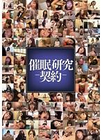 催眠研究-契約- ダウンロード
