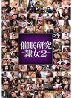 催眠研究-隷女2- ダウンロード