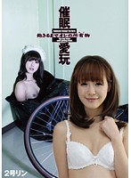 催眠愛玩 2号 リン ダウンロード