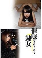 催眠隷女 5号トモミ ダウンロード
