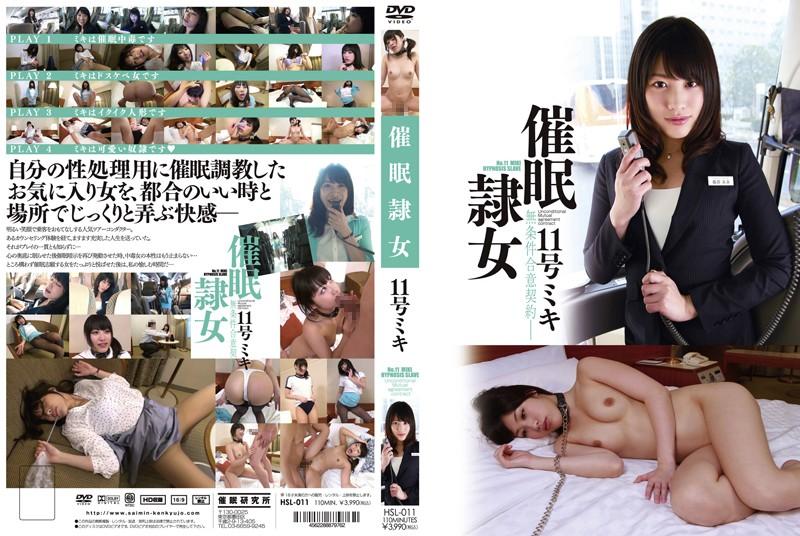 催眠隷女 11号ミキ