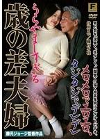メロメロでエロエロ、タジタジでデレデレ うらやましすぎる歳の差夫婦 ダウンロード