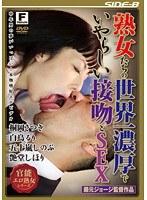 熟女たちの世界一濃厚でいやらしい接吻とSEX ダウンロード