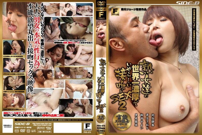 熟女達の世界一濃厚でいやらしい接吻とSEX 2