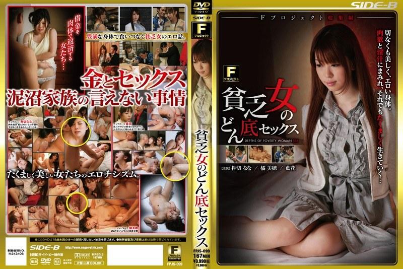 FPJS-099 Fプロジェクト総集編 貧乏女のどん底セックス