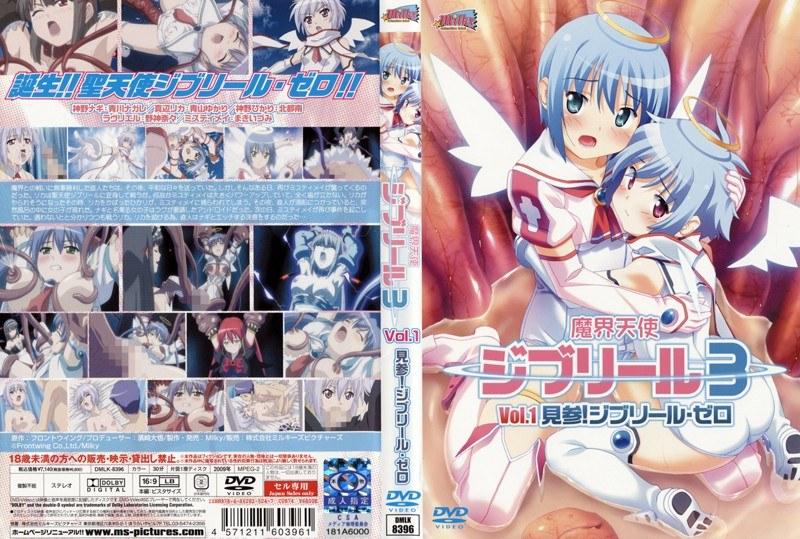 魔界天使ジブリール 3 Vol.1 見参!ジブリール・ゼロ パッケージ写真