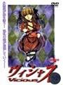 復刻版・ヴィシャス 01 リニューアルモザイク版