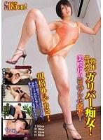 身長185cm!軟体エロカワガリバー痴女!美咲玲のコスプレ七変化! ダウンロード