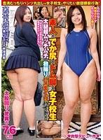 素人×でか尻×ドム脚×女子校生 太腿超ムッチムチの初撮りハメまくりバイト! ダウンロード