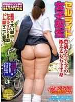 セルライト女子校生 豊満なムチムチの極太太もも下半身