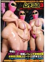 ムチコス 3 肉弾エロコスプレ娘達とハレンチ変態仮面参上!!