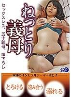 ねっとり義母 セックスレス、五十路母、筆下ろし h_456luns00024のパッケージ画像