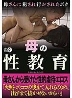 母の性教育 h_456luns00045のパッケージ画像
