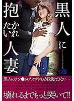 黒人に抱かれたい人妻 h_456luns00046のパッケージ画像