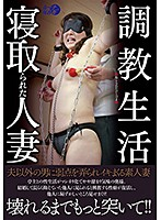 調教生活〜寝取られた人妻 ダウンロード
