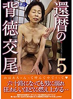 還暦の背徳交尾 5 ダウンロード
