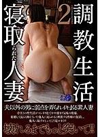 調教生活〜寝取られた人妻 2 ダウンロード